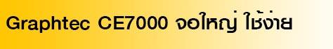 เครื่องตัดce7000 ใช้ง่าย