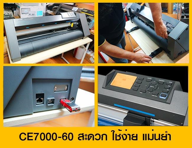 เครื่องไดคัทสติ๊กเกอร์-เครื่องตัดเฟล็กซ์-Flex-graphtec-ce7000-60