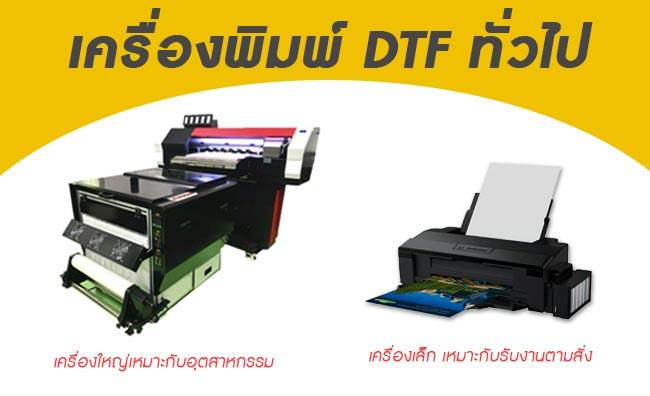 เครื่องพิมพ์-DFT-ทั่วไป