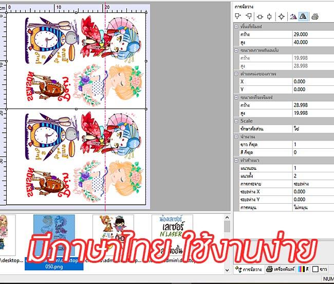 โปรแกรมภาษาไทย