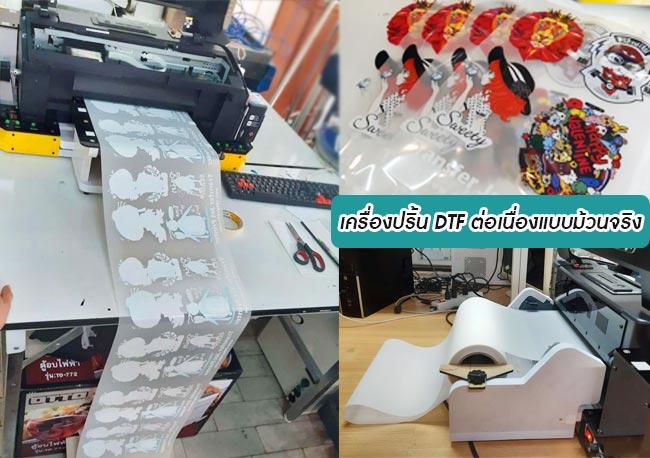 เครื่องปริ้น-dtf-พิมพ์ต่อเนื่องเป็นม้วนจริง