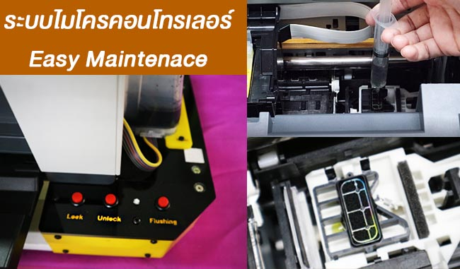 Easy-Maintenance-ทำความสะอาดหัวพิมพ์