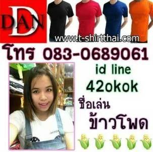 ข้าวโพด โทร 0830689061 ไลน์ไอดี 42okok