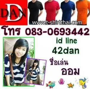 ออม 0830693442 ไลน์ไอดี 42dan