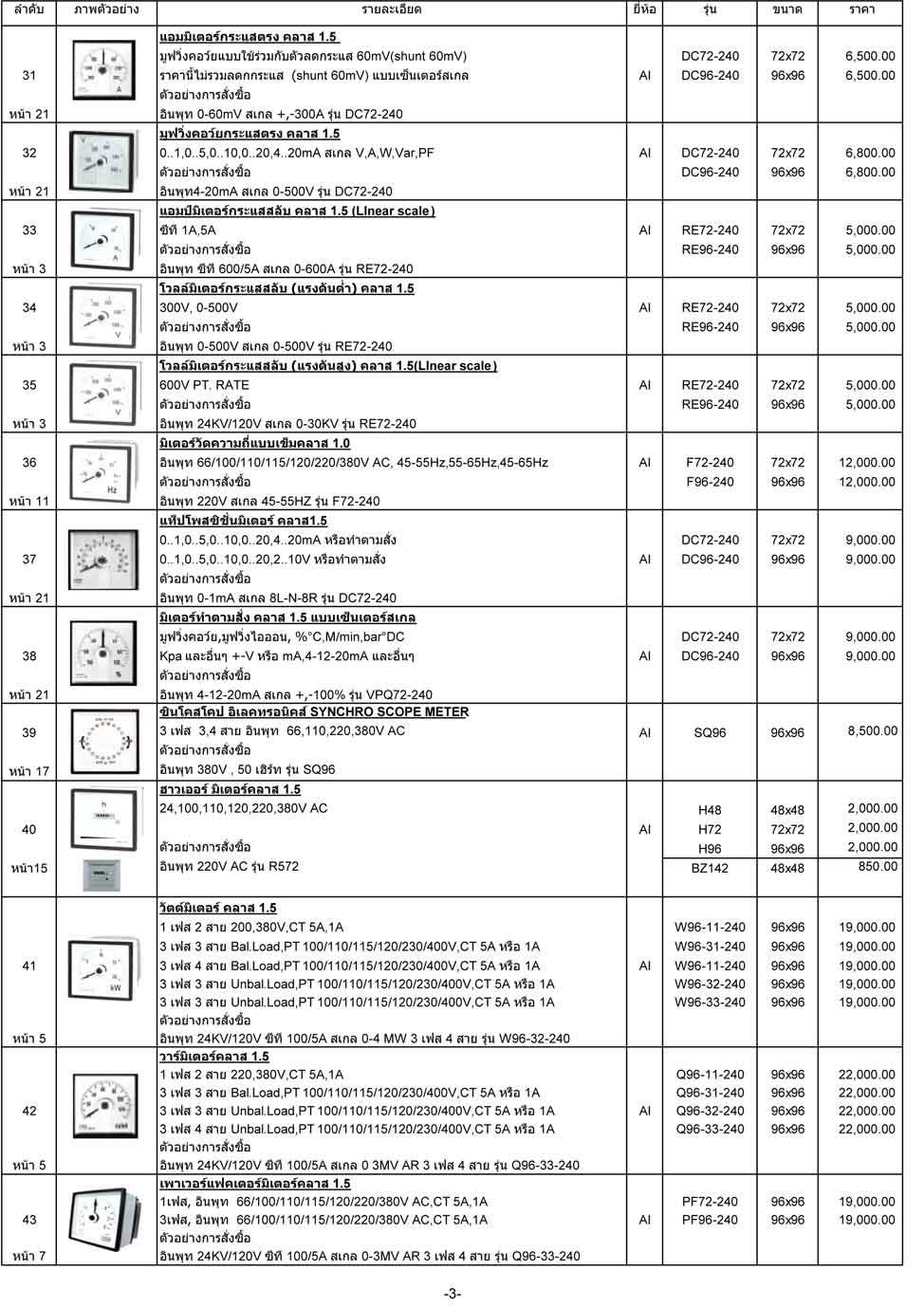 Price-list-Ai-3 A C Transformer Wiring Diagram on