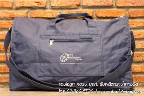 กระเป๋าเดินทาง กระเป๋าเดินทางราคาส่ง ac-2066