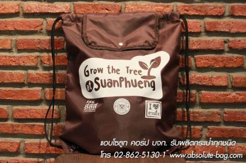 กระเป๋าหูรูด ซื้อกระเป๋าหูรูด ac-2139
