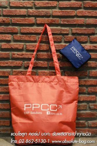 กระเป๋าช็อปปิ้ง พรีเมี่ยม ac-2200