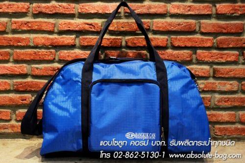 กระเป๋าเดินทาง โรงงานผลิตกระเป๋าเดินทาง ac-2209