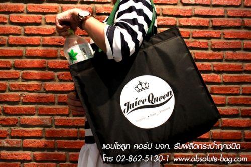 กระเป๋าเก็บความเย็น ร้านขายกระเป๋าเก็บความเย็น ac--2218