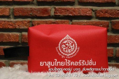 กระเป๋าเครื่องสำอางค์ สั่งผลิตกระเป๋าเครื่องสำอางค์ ac-2267