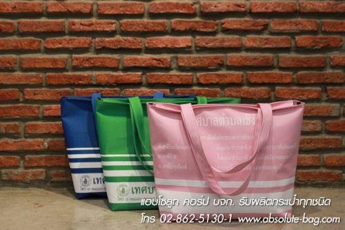 กระเป๋าช็อปปิ้ง ขายส่งกระเป๋าช็อปปิ้ง ac-2264