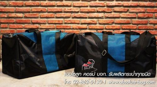 กระเป๋าเดินทาง ผลิตกระเป๋าเดินทาง ac-2283