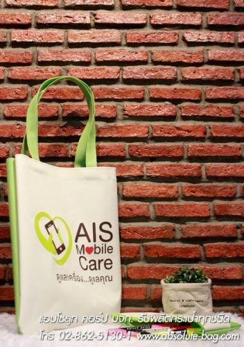 กระเป๋าช็อปปิ้ง ร้านขายกระเป๋าช็อปปิ้ง ac-2289