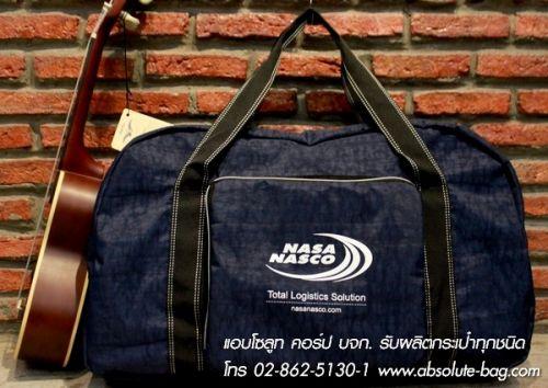 กระเป๋าเดินทาง รับผลิตกระเป๋าเดินทาง ac-2233