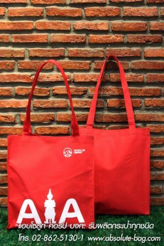 กระเป๋าช็อปปิ้ง ร้านกระเป๋าช็อปปิ้ง ac-2352