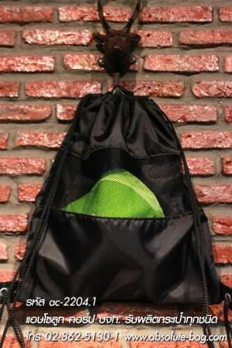 กระเป๋าหูรูด ร้านขายส่งกระเป๋าหูรูด ac-2204
