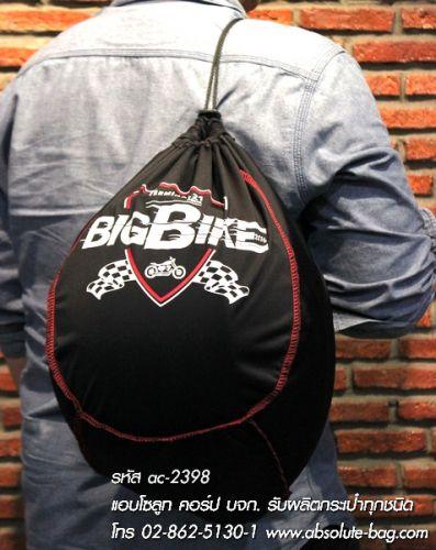กระเป๋าหูรูด ผลิตกระเป๋าหูรูด ac-2398