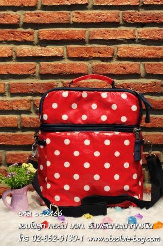 กระเป๋าเก็บความเย็น ร้านขายส่งกระเป๋าเก็บความเย็น ac-2466