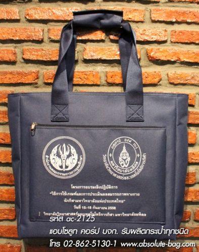 กระเป๋าช็อปปิ้ง ซื้อกระเป๋าช็อปปิ้ง ac-2125