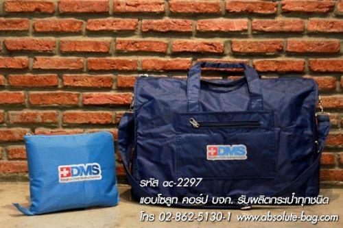 กระเป๋าเดินทาง ของขวัญ ac-2297