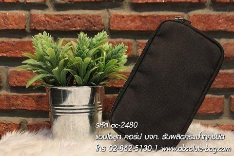 กระเป๋าใบเล็ก เว็บขายกระเป๋าใบเล็ก ac-2480