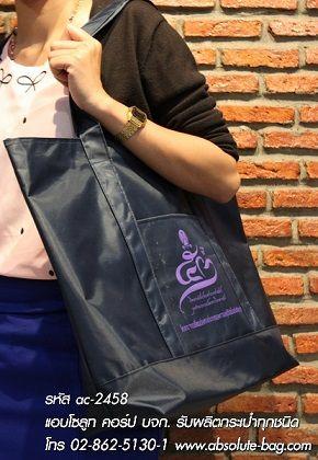 กระเป๋าช็อปปิ้ง โรงงานผลิตกระเป๋าช็อปปิ้ง ac-2458