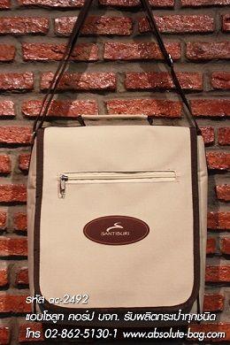 กระเป๋าสะพาย ขายส่งกระเป๋าสะพาย ac-2492