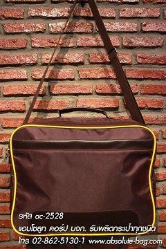 กระเป๋าเอกสารผู้ชาย จำหน่ายกระเป๋าเอกสารผู้ชาย ac-2528