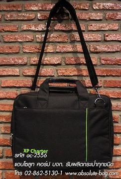 กระเป๋าโน๊ตบุ๊ค รับผลิตกระเป๋าโน๊ตบุ๊ค ac-2556