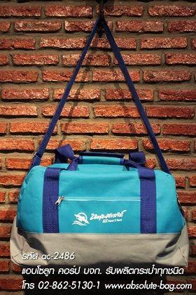 กระเป๋าเดินทาง ของชำร่วย ac-2486