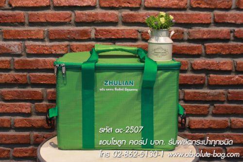 กระเป๋าเก็บความเย็น รับทำกระเป๋าเก็บความเย็น ac-2507