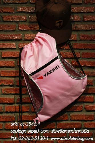 กระเป๋าหูรูด รับผลิตกระเป๋าหูรูด ac-2546