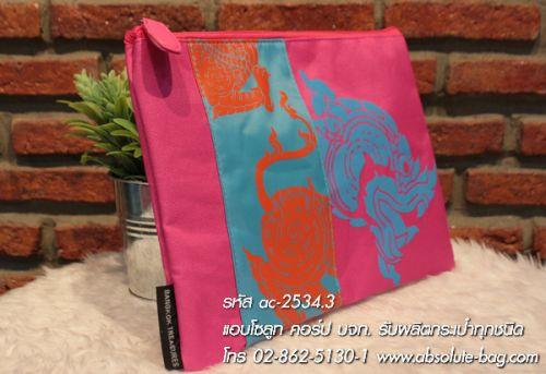 กระเป๋าใบเล็ก รับผลิตกระเป๋าใบเล็ก ac-2534.3