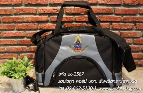 กระเป๋าเดินทาง ของที่ระลึก ac-2587