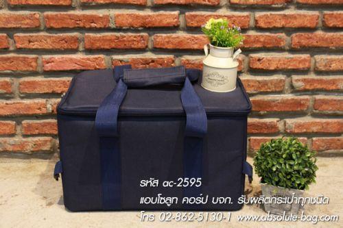 กระเป๋าเก็บความเย็น ออกแบบกระเป๋าเก็บความเย็น ac-2595