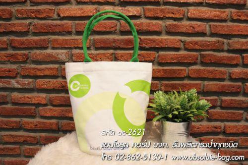 กระเป๋าช็อปปิ้ง เว็บขายกระเป๋าช็อปปิ้ง ac-2621