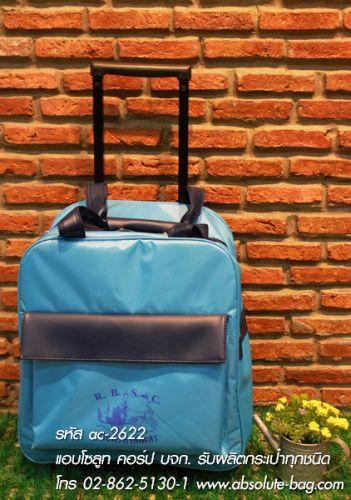 กระเป๋าเดินทางล้อลาก พรีเมี่ยม ac-2622