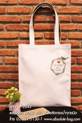 กระเป๋าช็อปปิ้ง ร้านขายส่งกระเป๋าช็อปปิ้ง ac-2642