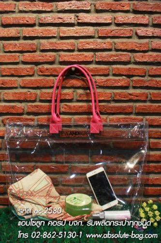 กระเป๋าช็อปปิ้ง ผลิตกระเป๋าช็อปปิ้ง ac-2580