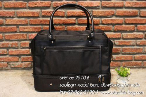 กระเป๋าเดินทาง ของพรีเมี่ยม ac-2510