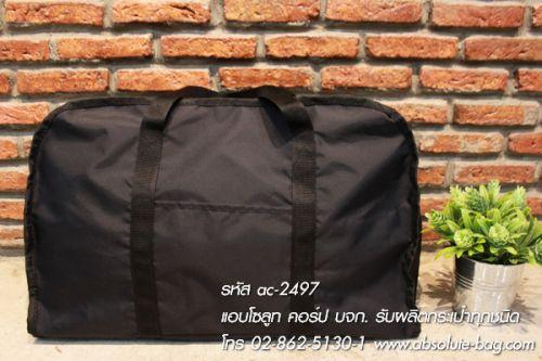 กระเป๋าเดินทาง พรีเมี่ยม ac-2497
