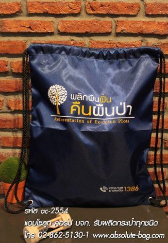 กระเป๋าหูรูด รับทำกระเป๋าหูรูด ac-2554