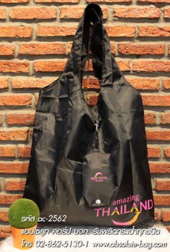 กระเป๋าช็อปปิ้ง ออกแบบกระเป๋าช็อปปิ้ง ac-2562