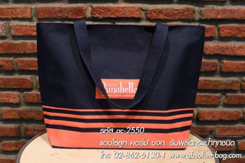 กระเป๋าช็อปปิ้ง สั่งทำกระเป๋าช็อปปิ้ง ac-2550