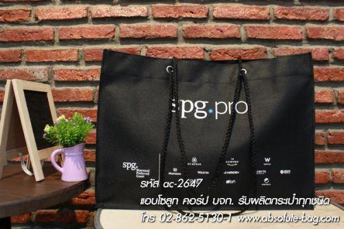 กระเป๋าช็อปปิ้ง ผู้ผลิตกระเป๋าช็อปปิ้ง ac-2647