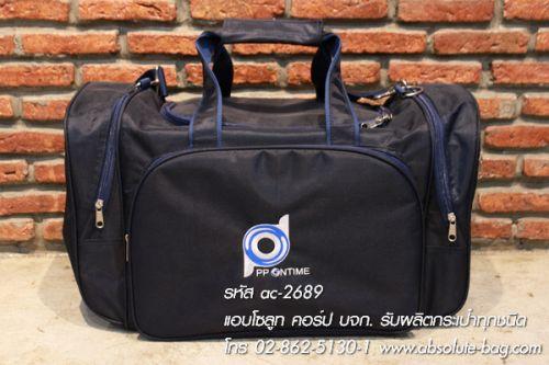 กระเป๋าเดินทาง ขายกระเป๋าเดินทาง ac-2689