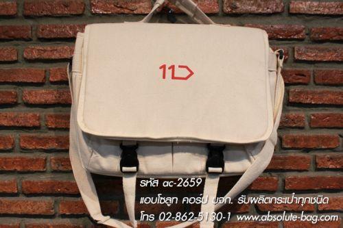 กระเป๋าโน๊ตบุ๊ค ออกแบบกระเป๋าโน๊ตบุ๊ค ac-2659