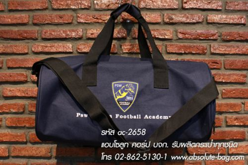 กระเป๋าเดินทาง ขายส่งกระเป๋าเดินทาง ac-2658
