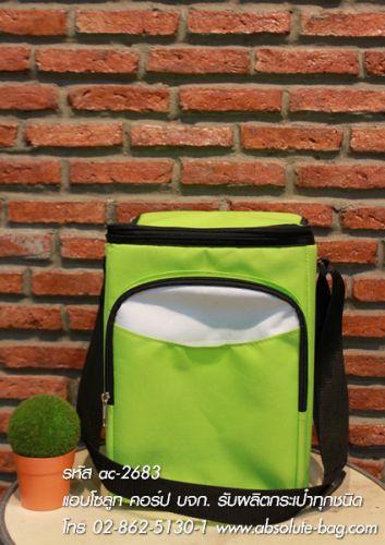 กระเป๋าเก็บความเย็น ผู้ผลิตกระเป๋าเก็บความเย็น ac-2683